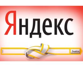 Яндекс угроза
