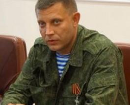 Захарченко призвал к дальнейшим захватам